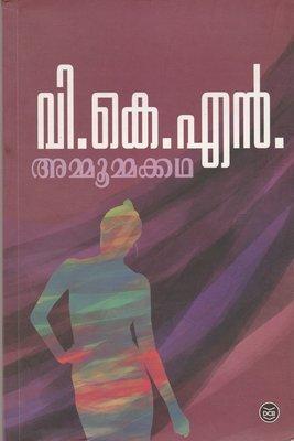 അമ്മൂമ്മക്കഥ   Ammommakkatha by VKN