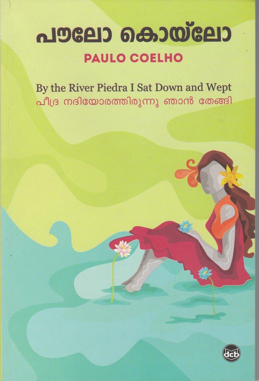 പീദ്ര നദിയോരത്തിരുന്നു ഞാന് തേങ്ങി | Pidra Nadhiyorathirunnu Njan Tengi by Paulo Coelho
