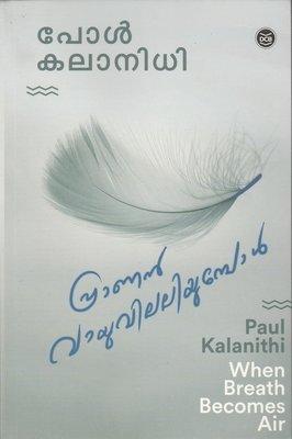 പ്രാണന് വായുവിലലിയുമ്പോള് | Pranan Vayuvilaliyumbol by Paul Kalanithi
