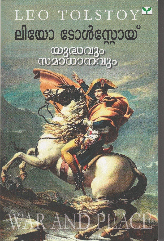 യുദ്ധവും സമാധാനവും | Yudhavum Samadhanavum by Leo Tolstoy