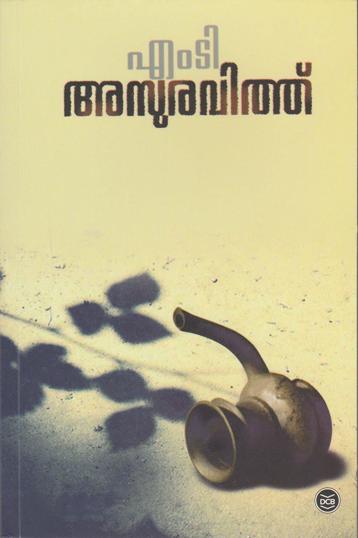 അസുരവിത്ത്  | Asuravithu - M.T. Vasudevan Nair