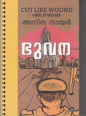ഭുവന | Bhuvana by Anita Nair