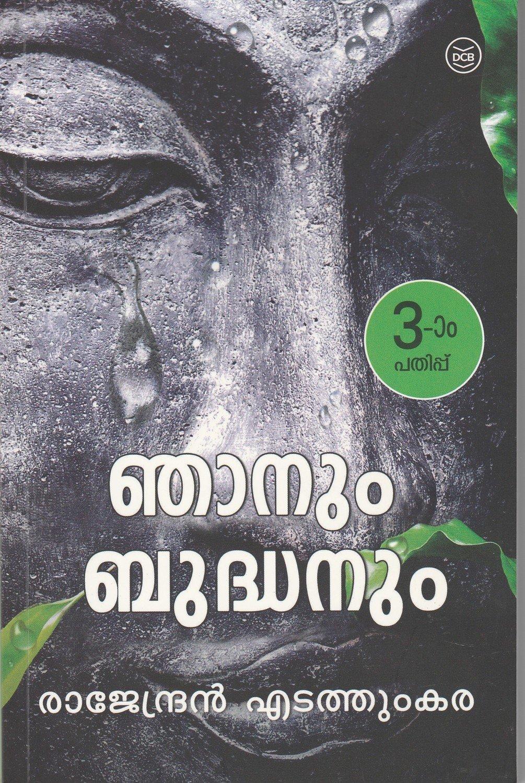 ഞാനും ബുദ്ധനും   Njanum Budhanumm by Rajendran Edathumkara