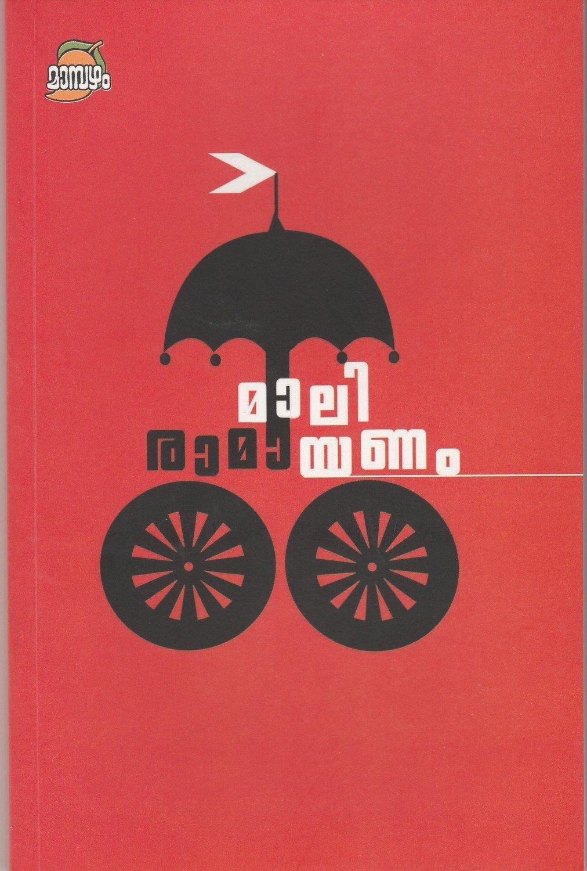 മാലി രാമായണം   Mali Ramayanam by V. Madhavan Nair