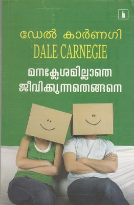 മനക്ലേശമില്ലാതെ ജീവിക്കുന്നതെങ്ങനെ   Manaklesamillathe Jeevikkunnathengine by Dale Carnegie