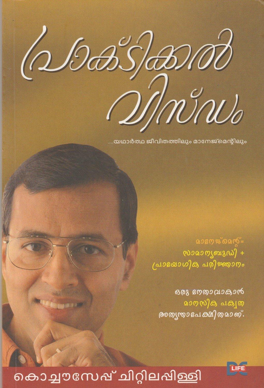 പ്രാക്ടിക്കൽ വിസ്ഡം   Practical Wisdom by Kochouseph Chittilapilli