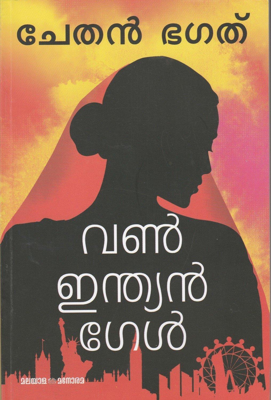 വൺ ഇന്ത്യൻ ഗേൾ | One Indian Girl by Chetan Bhagat