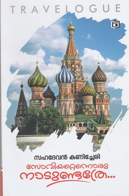സോവിയറ്റെന്നൊരു നാടുണ്ടെത്രെ   Soviet Ennoru Nadundathre by Sahadevan Kanichery