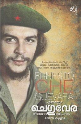 ഏണസ്റ്റോ ചെഗുവേര - ധീരതയുടെ ഇതിഹാസം | Ernesto Che Guevara Dheerathayude Ithihasam