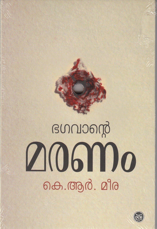 ഭഗവാന്റെ മരണം | Bhagavaante Maranam by K.R. Meera
