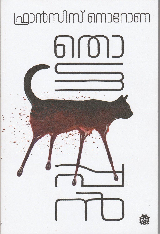 തൊട്ടപ്പൻ | Thottappan by Francis Noronha