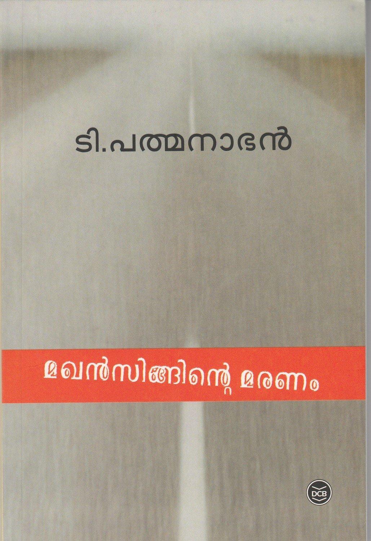 മഖൻ സിങ്ങിന്റെ മരണം   Makhan Singhinte Maranam by T. Padmanabhan