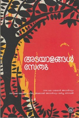 അടയാളങ്ങള് | Adayalangal by Sethu