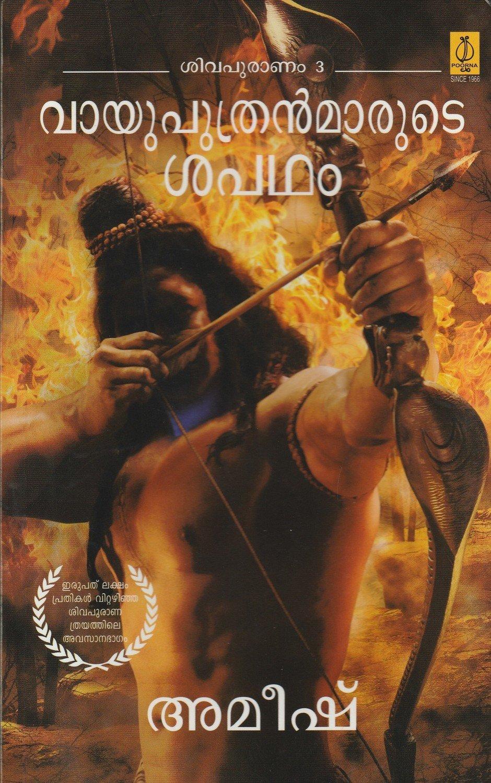 വായുപുത്രന്മാരുടെ ശപഥം   Vayuputhranmarude Shapadham (Sivapuranam 3) by Ameesh
