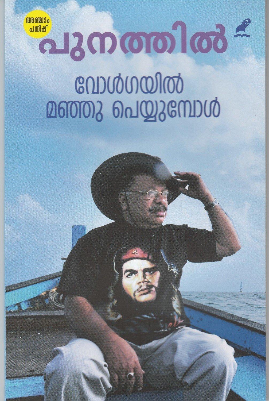 വോള്ഗയില് മഞ്ഞുപെയ്യുമ്പോള്   Volgayil Manju Peyyumbol by Punathil Kunjabdhulla
