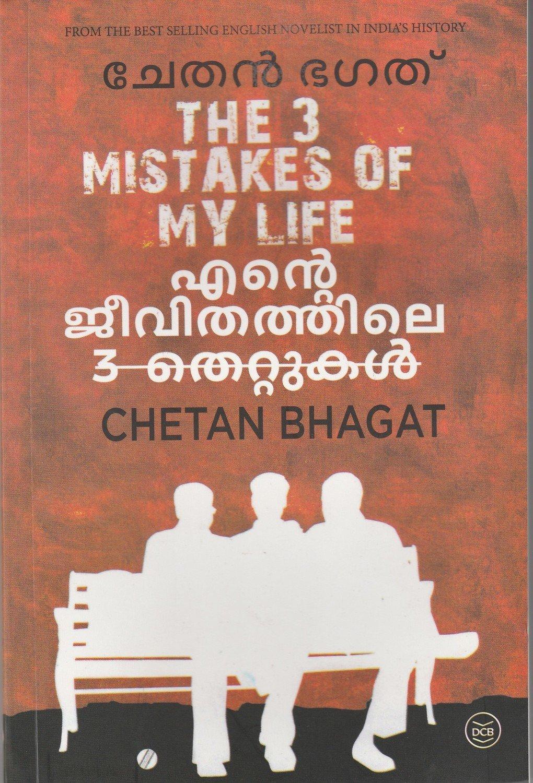 എന്റെ ജീവിതത്തിലെ 3 തെറ്റുകള് | Ente Jeevithathile 3 Thettukal by Chetan Bhagat