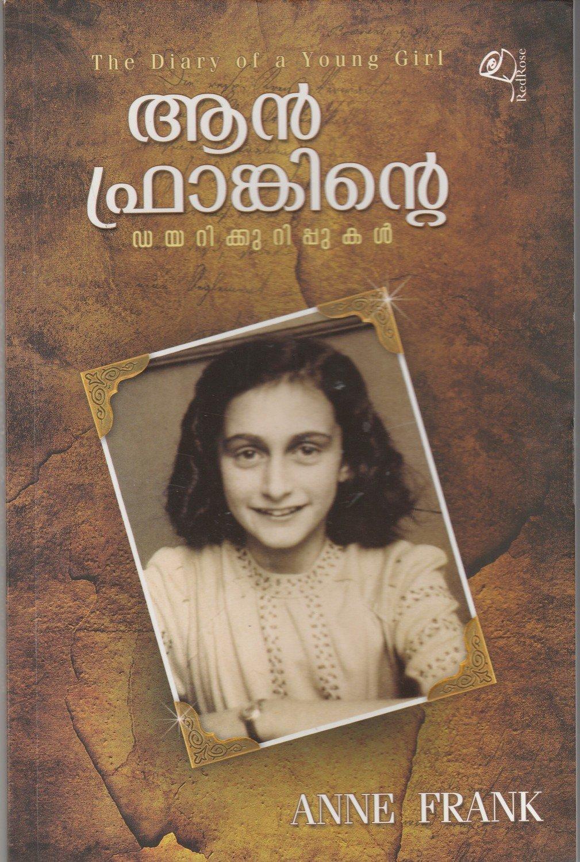 ആൻ ഫ്രാങ്കിന്റെ ഡയറി കുറിപ്പുകൾ | AnnFrankinte Diary Kurippukal - The Diary of a Young Girl by Ann Frank