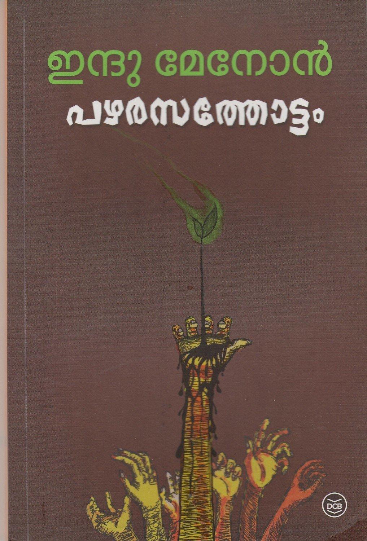 പഴരസത്തോട്ടം   Pazharasathottam by Indu Menon