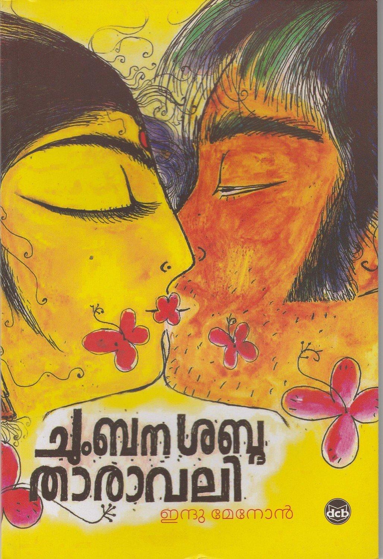 ചുംബന ശബ്ദതാരാവലി | Chumbanasabdhatharavali by Indu Menon