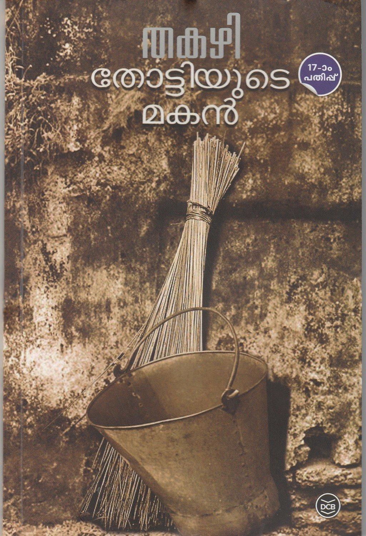 തോട്ടിയുടെ മകന് | Thottiyude Makan  by Thakazhi Sivasankara Pillai