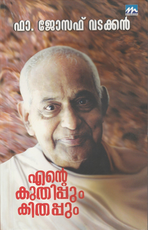എന്റെ കുതിപ്പും കിതപ്പും | Ente Kuthippum Ente Kithappum by Fr. Joseph Vadakkan