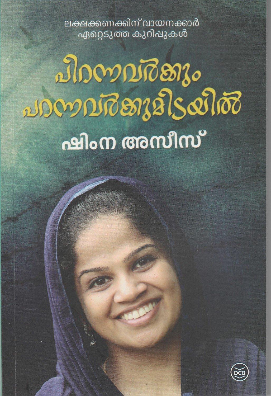 പിറന്നവർക്കും പറന്നവർക്കുമിടയിൽ | Pirannavarkkum Parannavarkkumidayil by Shimna Aziz