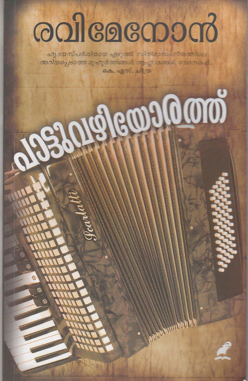 പാട്ടുവഴിയോരത്ത് | Paattuvazhiyorathu by Ravi Menon