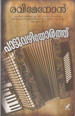 പാട്ടുവഴിയോരത്ത്   Paattuvazhiyorathu by Ravi Menon