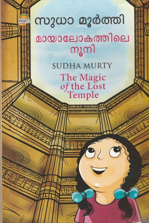 മായാലോകത്തിലെ നൂനി | Mayalokathile Nooni by Sudha Murty