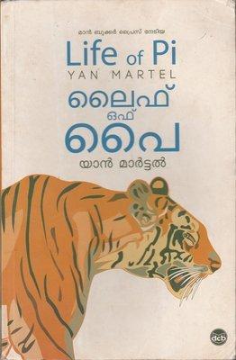 ലൈഫ് ഓഫ് പൈ   Life of Pi by Yan Martel