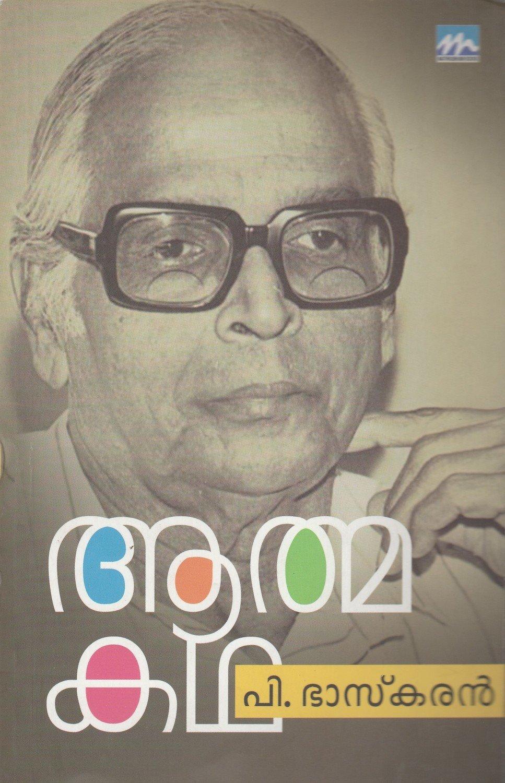 ആത്മകഥ - പി.ഭാസ്കരന്   Athmakadha by P. Bhaskaran