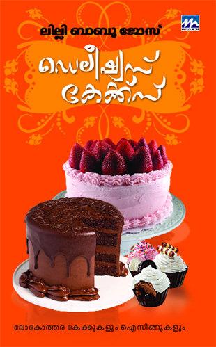 ഡെലീഷ്യസ് കേക്ക്സ് : ലോകോത്തര കേക്കുകളും ഐസിങ്ങുകളും  |  Delicious Cakes by Lilly Babu Jose