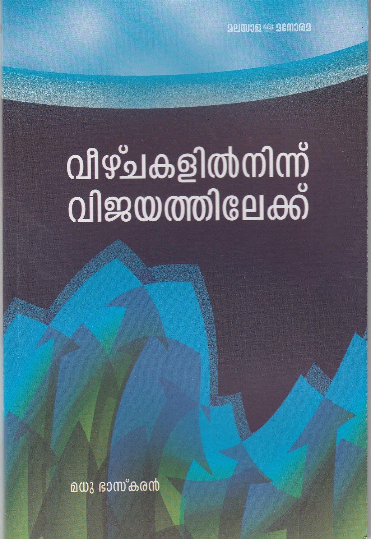 വീഴ്ചകളില്നിന്ന് വിജയത്തിലേക്ക് | Veezhchakalilninnu Vijayathilekku by Madhu Bhaskar