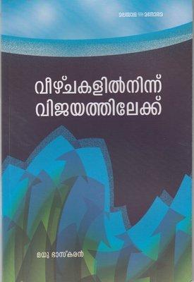 വീഴ്ചകളില്നിന്ന് വിജയത്തിലേക്ക്   Veezhchakalilninnu Vijayathilekku by Madhu Bhaskar