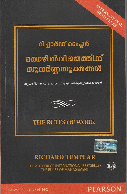 തൊഴിൽ വിജയത്തിന് സുവർണസൂക്തങ്ങൾ   TThozhil Vijayathinu Suvarna Sookthangal by Richard Templar