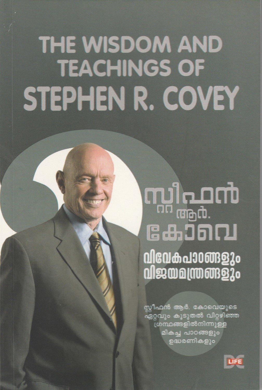 വിവേകപാഠങ്ങളും വിജയമന്ത്രങ്ങളും | Vivekapadangalum Vijayamanthrangalum by Stephen R. Covey