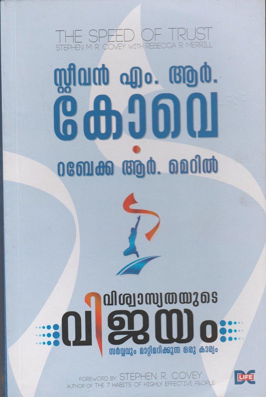 വിശ്വാസ്വതയുടെ വിജയം | Viswasyathayute Vijayam by Covey & Merrill