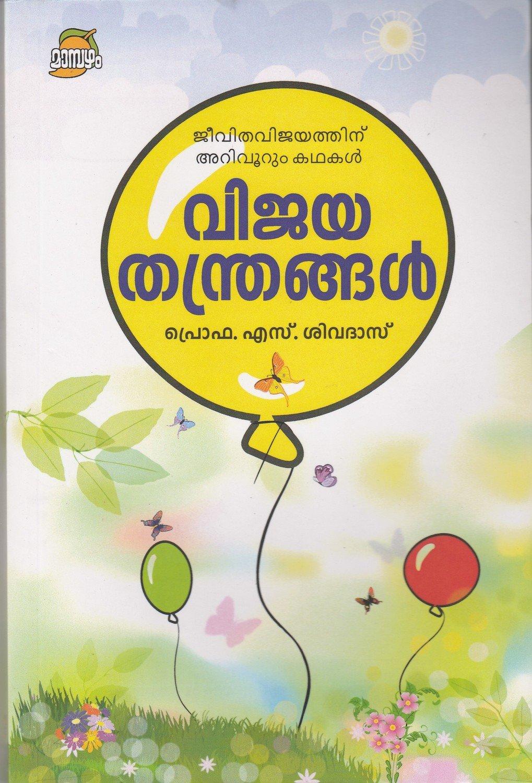 വിജയതന്ത്രങ്ങള് | Vijaya Thanthrangal by Prof. S. Sivadas