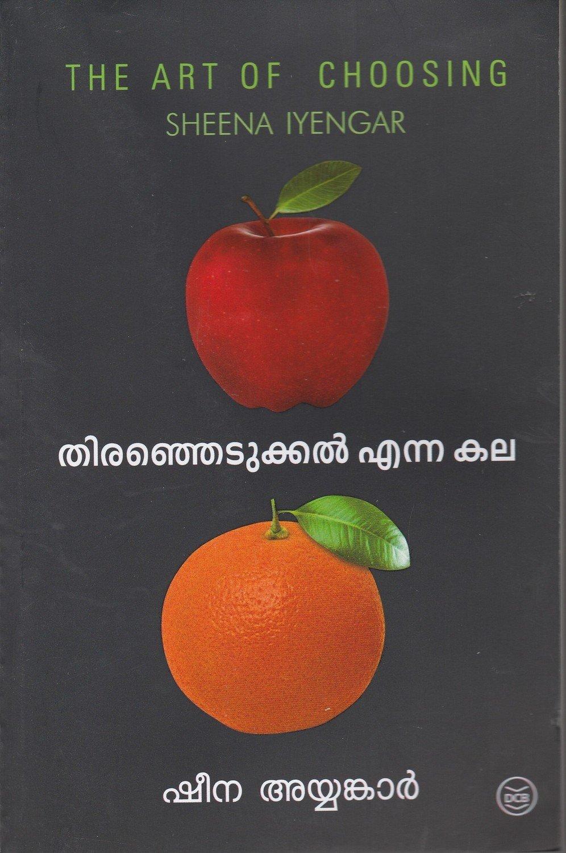 തിരഞ്ഞെടുക്കല് എന്ന കല   Thiranjetukkal Enna Kala by Sheena Iyengar