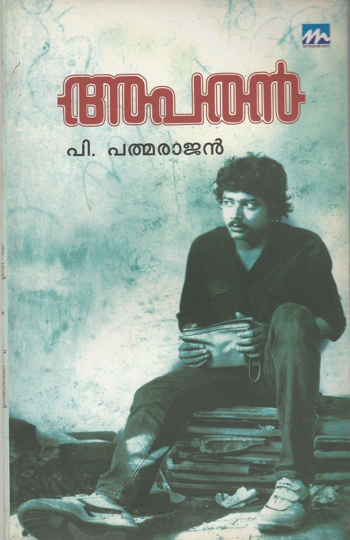അപരൻ  | Aparan ( Screenplay ) by P. Padmarajan