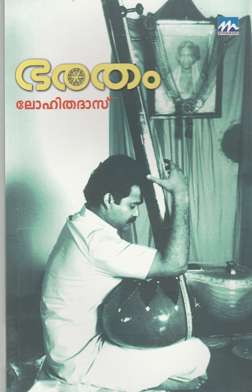 ഭരതം   Bharatham by Lohithadas