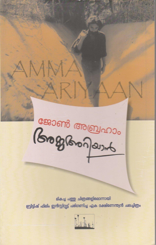 അമ്മ അറിയാൻ    Amma Ariyan by John Abraham