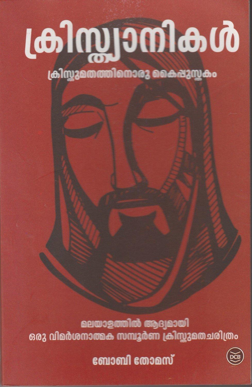 ക്രിസ്ത്യാനികള് ക്രിസ്തുമതത്തിനൊരു കൈപ്പുസ്തകം | Christianikal Christumathathinoru Kaippusthakam by Boby Thomas