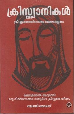 ക്രിസ്ത്യാനികള് ക്രിസ്തുമതത്തിനൊരു കൈപ്പുസ്തകം   Christianikal Christumathathinoru Kaippusthakam by Boby Thomas