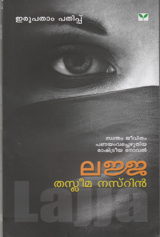 ലജ്ജ   Lajja by Taslima Nasrin