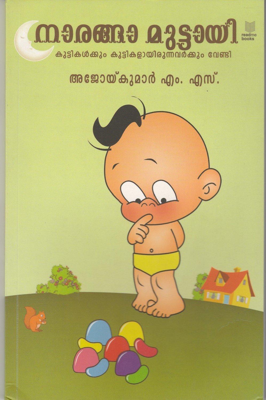 നാരങ്ങാമുട്ടായി   Narangamuttai by Ajoykumar M S