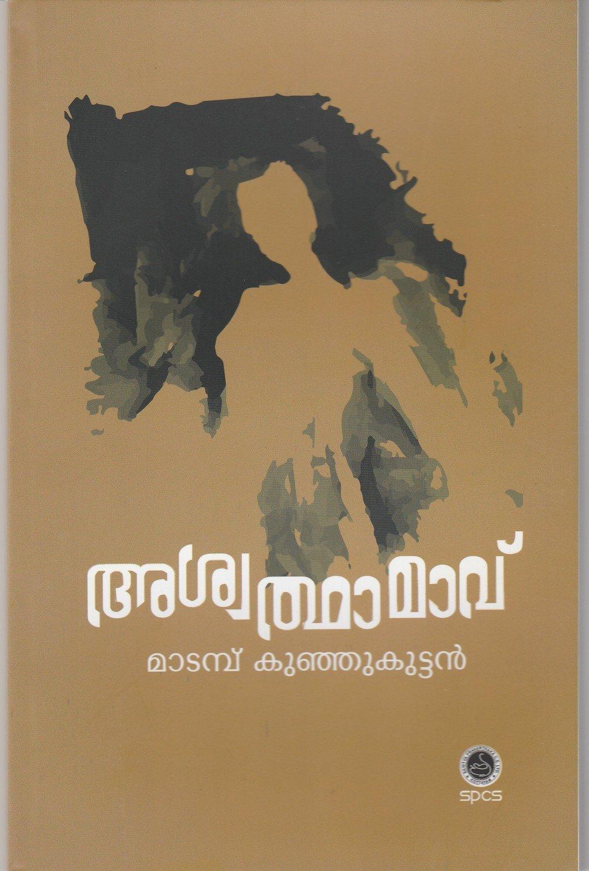 അശ്വത്ഥാമാവ് | Asvatthamavu by Madambu Kunjikuttan