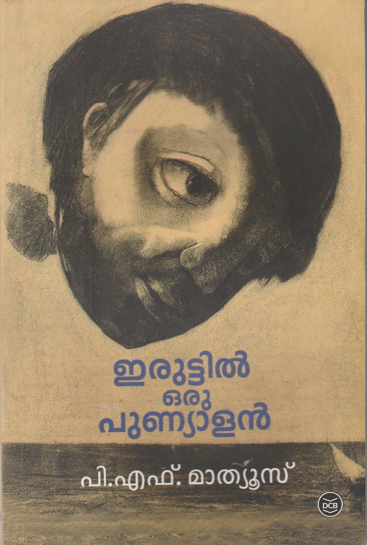 ഇരുട്ടില് ഒരു പുണ്യാളന് | Iruttil Oru Punyalan by P.F. Mathews