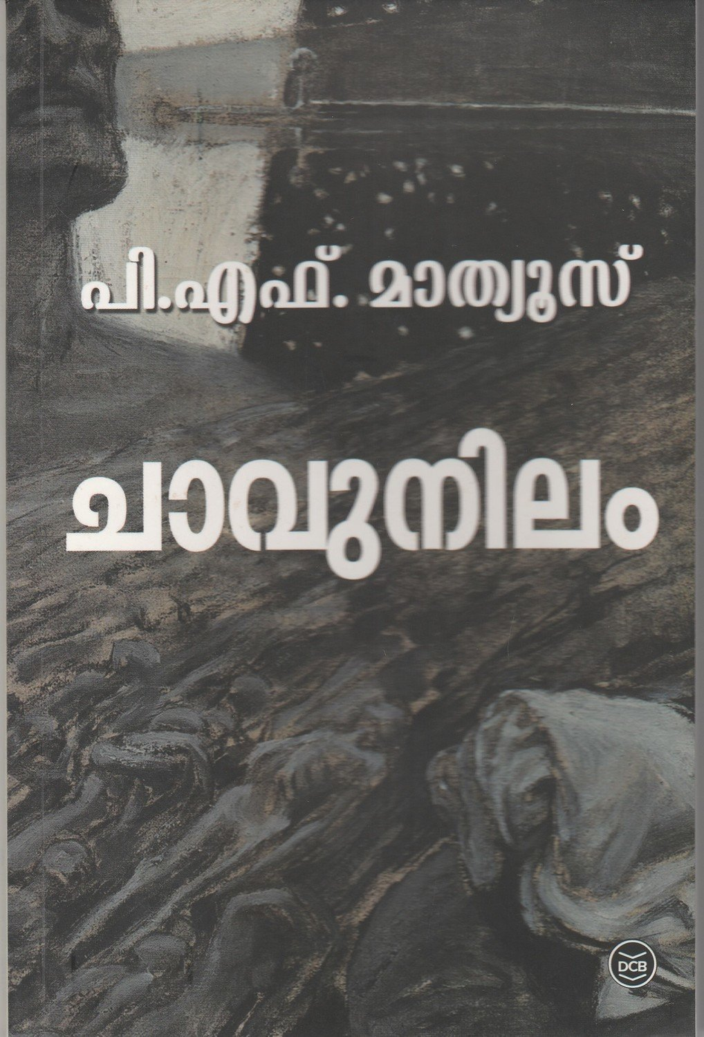ചാവുനിലം | Chavunilam by P.F. Mathews