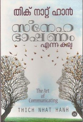 സ്നേഹഭാഷണം എന്ന കല   Snehabhasham Enna Kala by Thich Nhat Hanh
